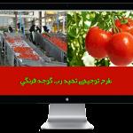 طرح توجیهی تهیه رب گوجه فرنگی طرح توجیهی بسته بندی عسل طرح توجیهی بسته بندی عسل