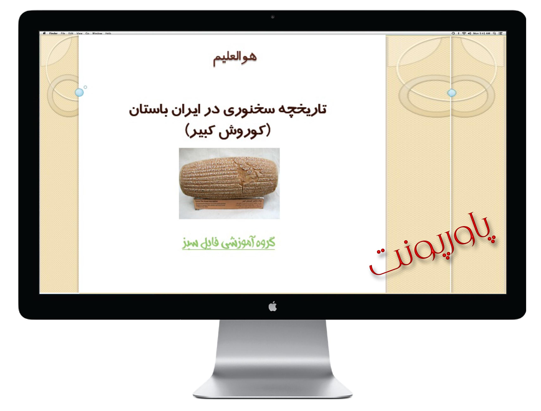 پاورپوینت تاریخچه سخنوری در ایران باستان